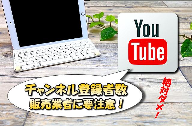 【YouTube】絶対NG行為!チャンネル登録者数の購入【販売業者の勧誘に要注意】