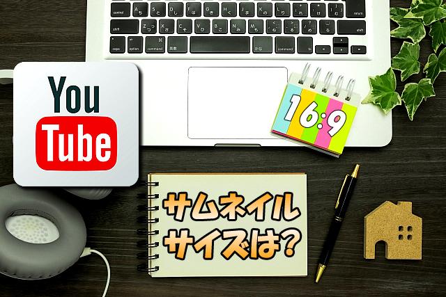【YouTube動画配信】サムネイル画像の推奨サイズ【1280px×720pxと16:9について】