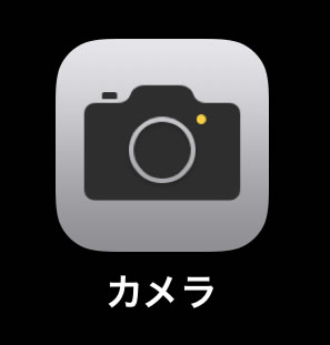 スマホ(iPhone)カメラでアスペクト比「16:9」に設定して撮影する方法③