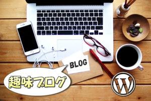 初心者が趣味ブログで稼ぐ方法【好きなことを書いて価値を提供し収入を得る】