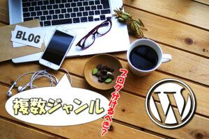 【ブログ運営】複数のジャンルを取り扱う場合【ジャンル毎にサイトを分けて運用すべきか否か】