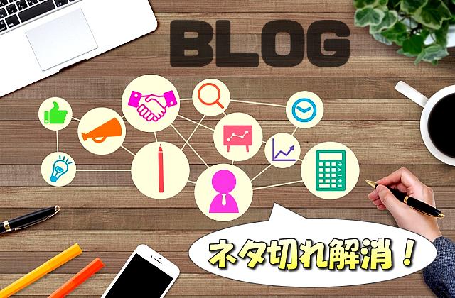 【ブログ運営】記事のネタ探しに困った時の対策【ネタ切れと無縁になる方法】