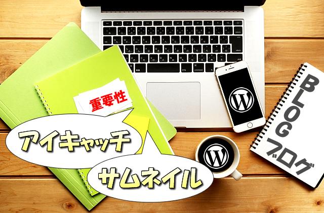 【ブログ運営】サムネイル/アイキャッチ画像を設定する重要性【PV数に影響を与えるか否か】
