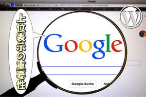 【ブログ運営】検索結果で上位表示(1位~10位)を狙わなくてはいけない理由【アクセス数の大幅な違い】