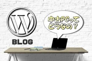 【副業】ブログ運営は格安中古PCでも始められるか?【中古パソコンの選び方と注意点】