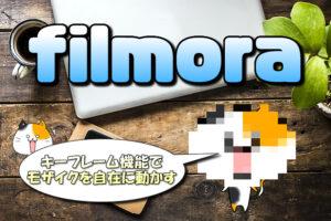 【Filmora】モザイクを120%追従(追跡)させる超便利な方法【キーフレームで自在に動かす】