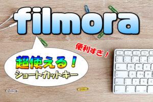 【Filmora】動画編集の作業中に超使える便利なショートカットキー【知らないと大損】