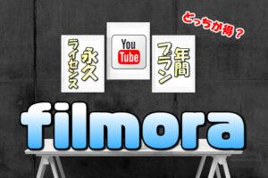 【Filmora】永久ライセンス(買い切り版)か年間プランどっちがお得か【YouTube/動画編集ソフト】