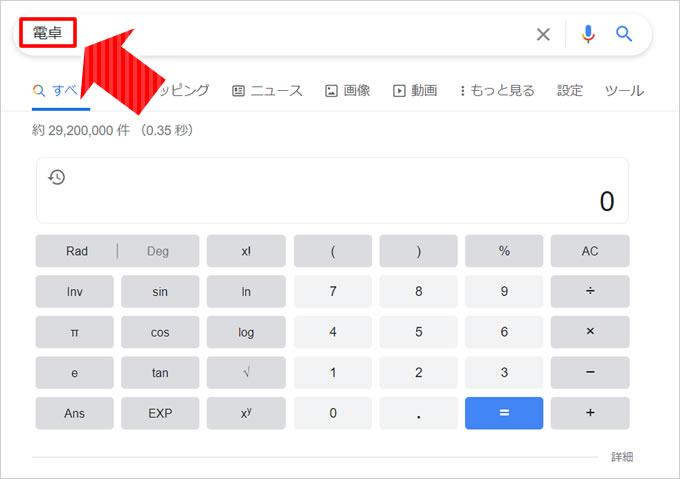 Googleの検索窓の活用術①