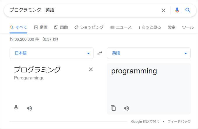Googleの検索窓の活用術④
