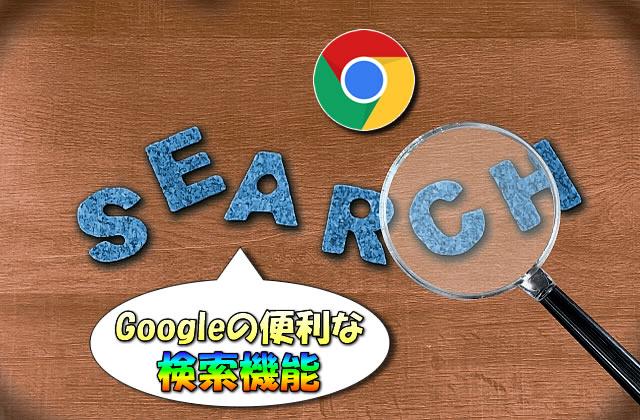 Google検索が有能すぎる件【覚えておくと便利な超使える検索窓の活用方法】