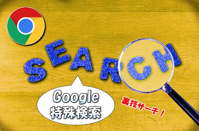 【Google検索】覚えておくと便利な特殊な検索方法【裏技的な調べ方/隠しコマンド】