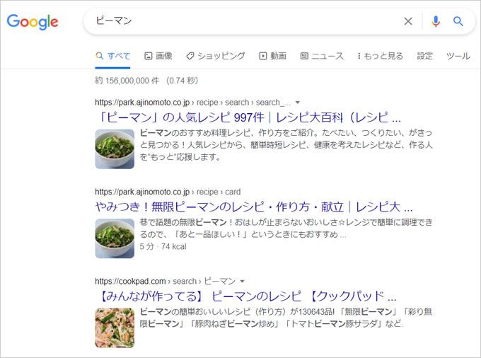 Google検索で裏技的(特殊)な検索をする方法①