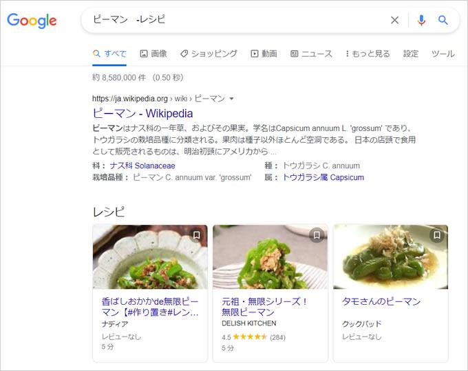 Google検索で裏技的(特殊)な検索をする方法②