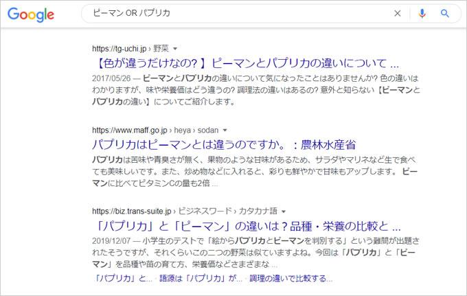 Google検索で裏技的(特殊)な検索をする方法④