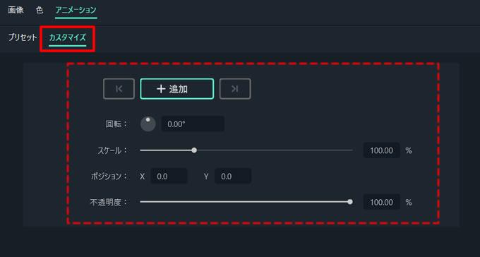 【Filmora(フィモーラ)】キーフレーム機能の使い方について③