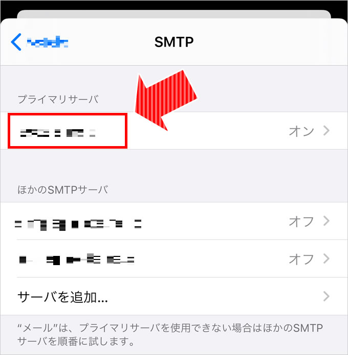 iPhoneやiPadの「サーバの識別情報を検証できません」を解消する方法⑬