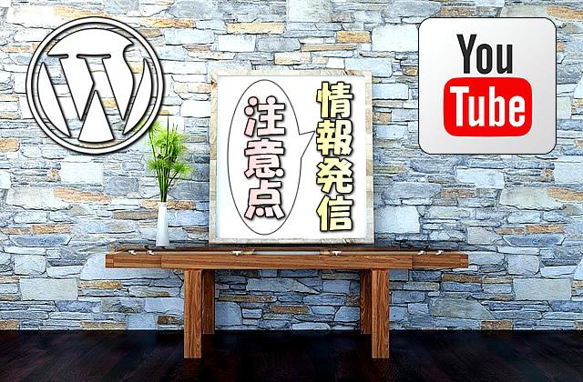 YouTubeやブログは正しい情報発信の仕方が重要【動画配信や記事作成の注意点(NG行為)】