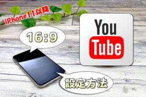 【YouTube】iPhoneカメラで「16:9」を撮影する設定方法【映像/画像の推奨サイズ】