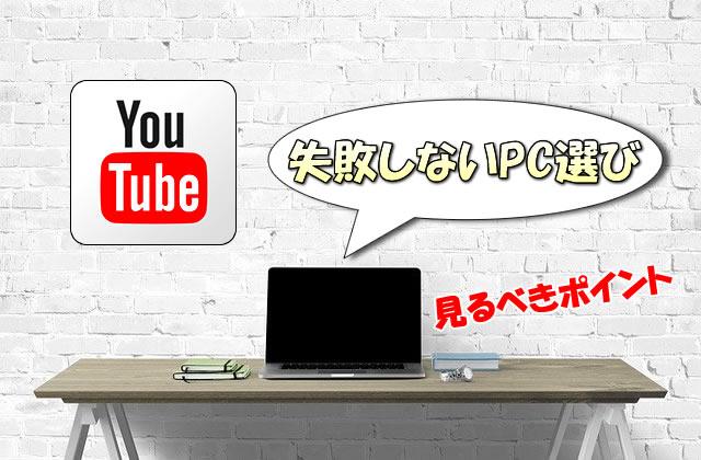 【YouTube初心者】動画編集に適したパソコンの選び方【失敗しないPCスペックの確認すべき箇所】