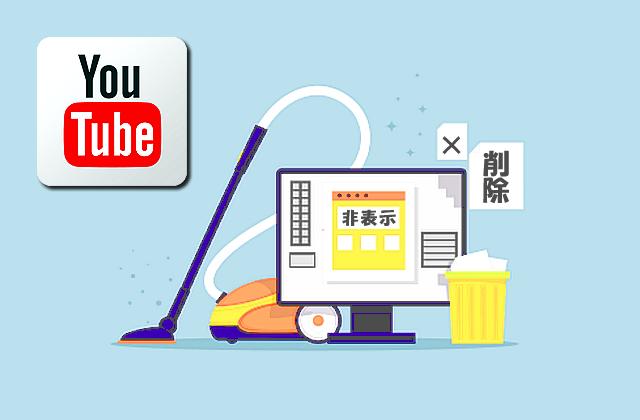 【YouTube】特定のチャンネルや動画を「おすすめ一覧」から非表示にする方法