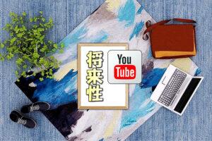 【副業初心者】YouTuberの将来性【動画の収益だけで稼ぎ続けられるか】