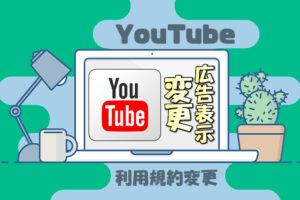 【6月1日(2021)】YouTubeの全ての動画に広告が表示される可能性アリ!【怒涛の広告無双】