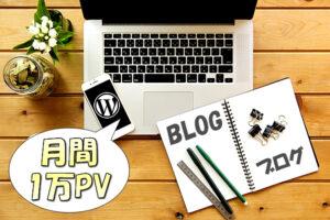 【ブログ運営】月間1万PV(アクセス数)を達成するために行った事【最初の目標設定はココ!】