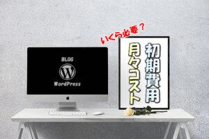 【初心者向け】ブログ運営にかかる費用はどれくらい?【初期費用と月々(年間)コストについて】