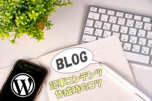 【ブログ運営】価値あるコンテンツ記事を書くコツ【稼ぐ(収益を得る)為に必要な情報発信の仕方】