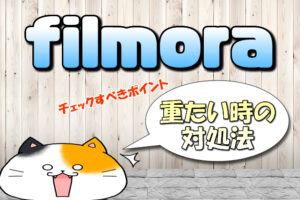 【Filmora】動画編集ソフトが重たい時の対処法と確認すべき点について【YouTube配信】
