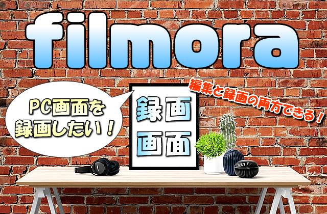 【Filmora】PCのスクリーン画面を録画する方法【ゲーム実況や説明動画に便利】