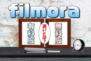 【Filmora】試用版(無料版)と有料版の違いとは?【YouTubeお勧め動画編集ソフト】