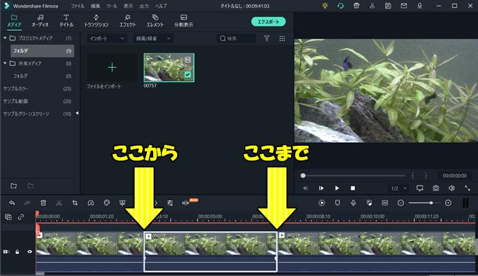 動画編集ソフト「Filmora(フィモーラ)」で映像(動画)を逆再生する方法について②