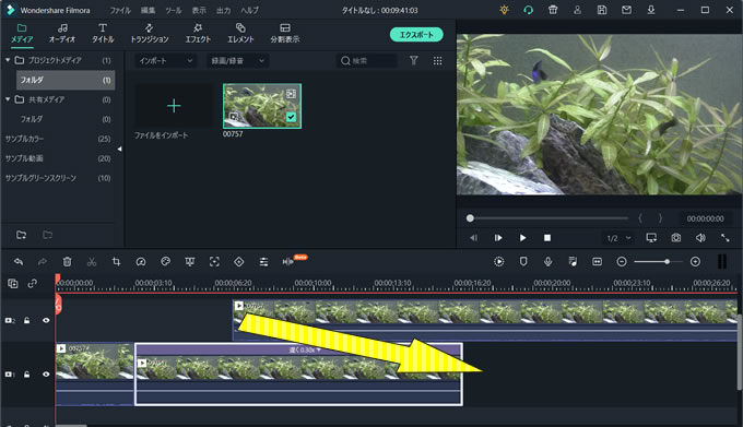 動画編集ソフト「Filmora(フィモーラ)」で映像(動画)を逆再生する方法について⑦