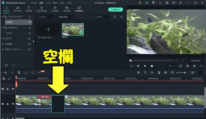 動画編集ソフト「Filmora(フィモーラ)」で映像(動画)を逆再生する方法について⑧