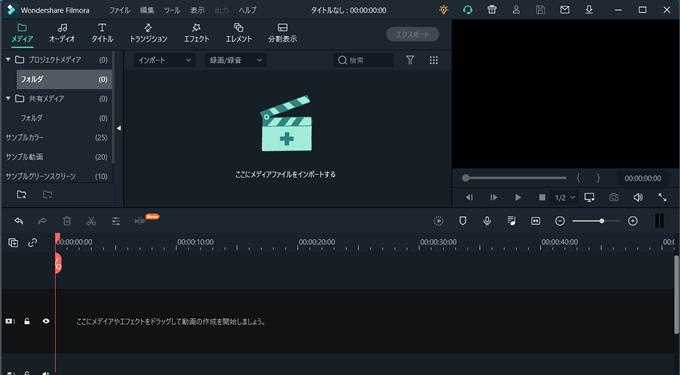 動画編集ソフト「Filmora(フィモーラ)」でパソコンの画面を録画する方法①