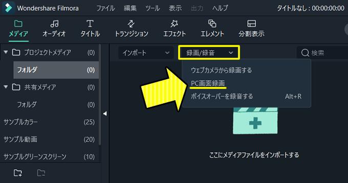 動画編集ソフト「Filmora(フィモーラ)」でパソコンの画面を録画する方法②