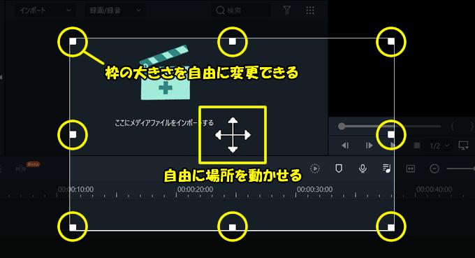 動画編集ソフト「Filmora(フィモーラ)」でパソコンの画面を録画する方法⑤