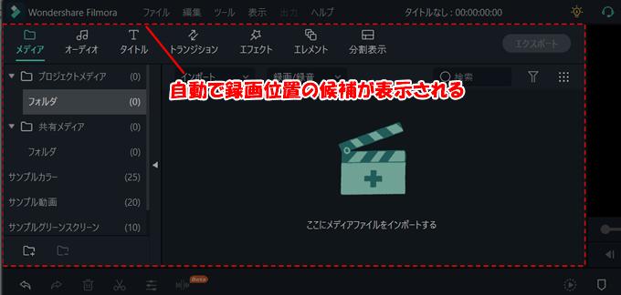動画編集ソフト「Filmora(フィモーラ)」でパソコンの画面を録画する方法⑥