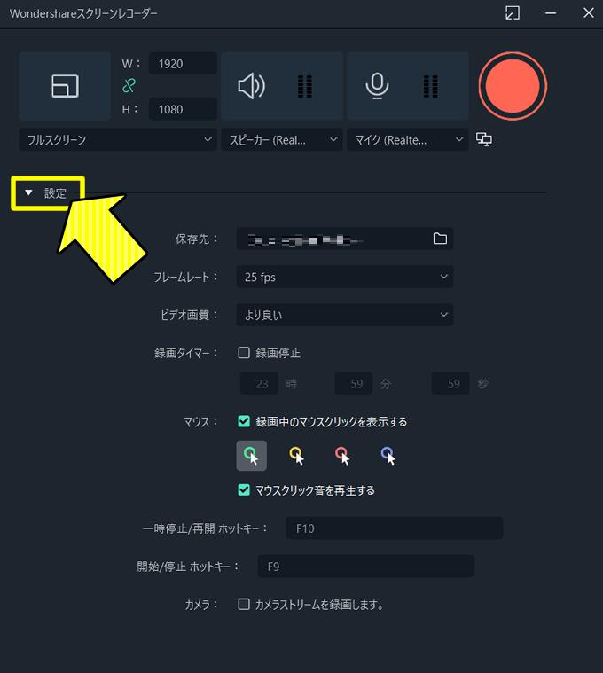 動画編集ソフト「Filmora(フィモーラ)」でパソコンの画面を録画する方法⑦