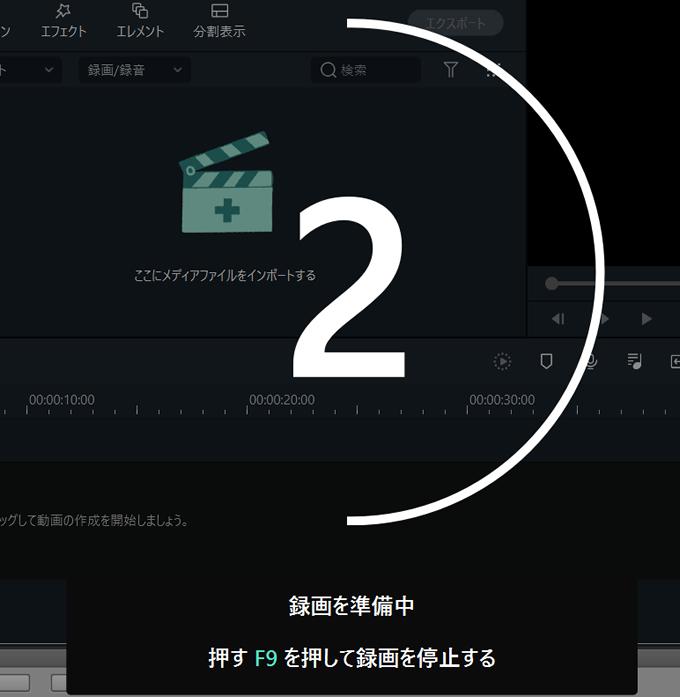 動画編集ソフト「Filmora(フィモーラ)」でパソコンの画面を録画する方法⑨