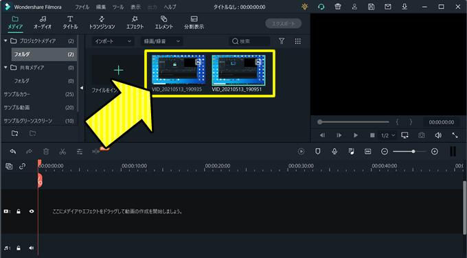 動画編集ソフト「Filmora(フィモーラ)」でパソコンの画面を録画する方法⑩