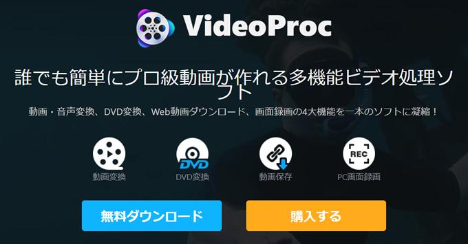 パソコンの画面を超簡単に録画できる「VideoProc」の特徴や使い方について①