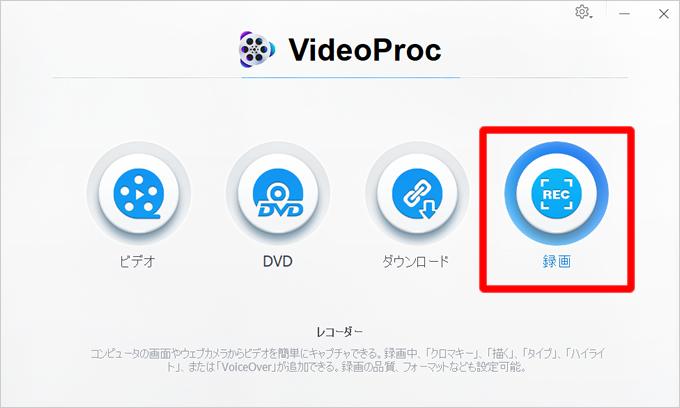 パソコンの画面を超簡単に録画できる「VideoProc」の特徴や使い方について③