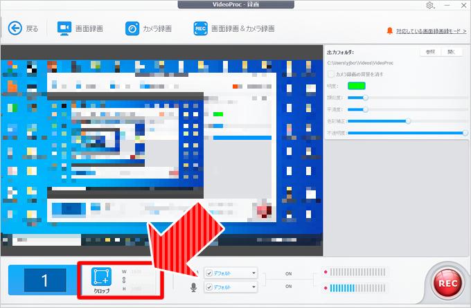 パソコンの画面を超簡単に録画できる「VideoProc」の特徴や使い方について⑤