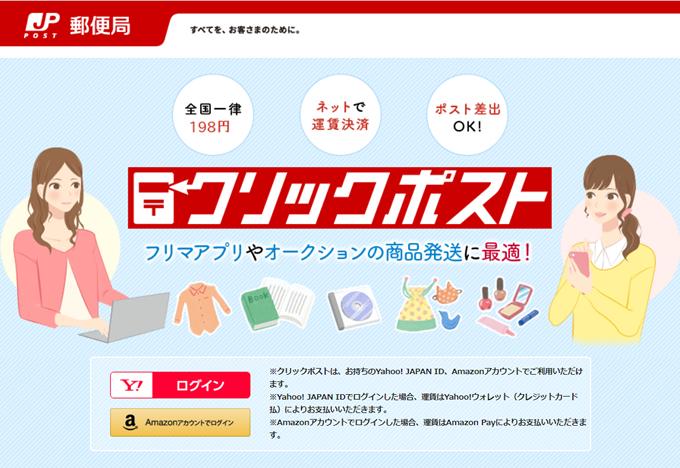 クリックポスト(日本郵便)の特徴と使い方について①
