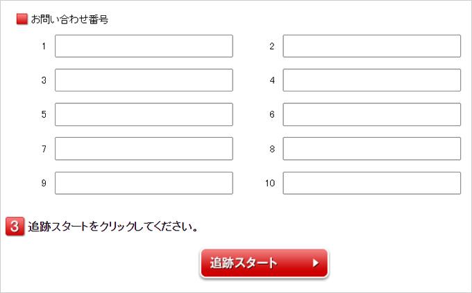 クリックポスト(日本郵便)の特徴と使い方について③