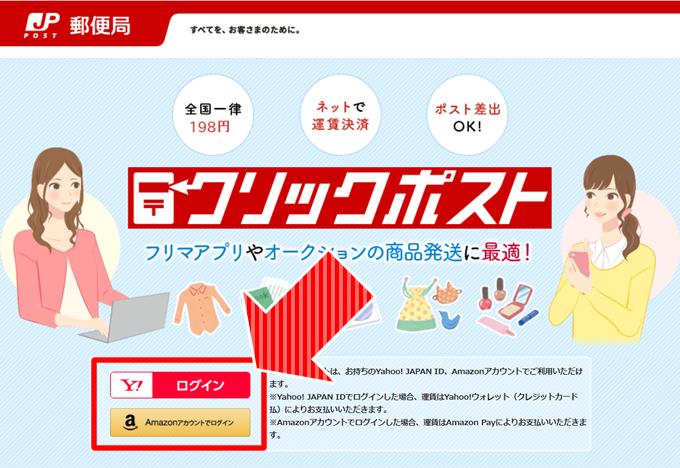 クリックポスト(日本郵便)の特徴と使い方について④