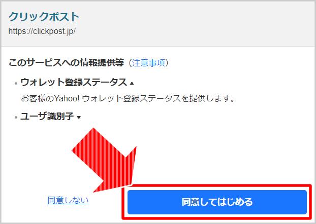 クリックポスト(日本郵便)の特徴と使い方について⑤